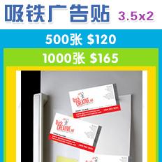 磁铁广告贴、磁铁名片 英寸2X3.5