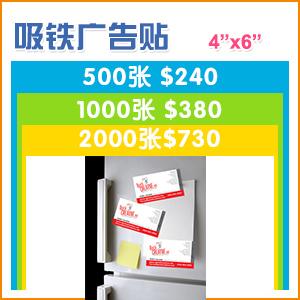 磁铁广告贴 4x6