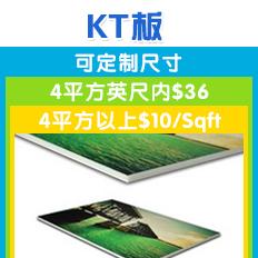 KT板/泡沫板