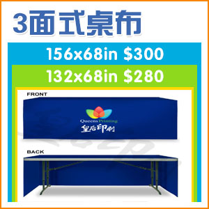 广告桌布-3面印刷-Table Throw