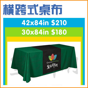 Table Runner 横跨式桌布