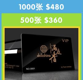VIP会员卡、贵宾卡、积分卡、条码卡