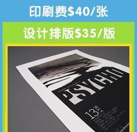 海报印刷设计,大幅相纸