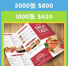 外卖菜单9X16(100lb)