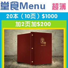 超薄型餐馆堂食菜谱 - MENU