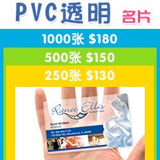 PVC透明名片(透明度100%)
