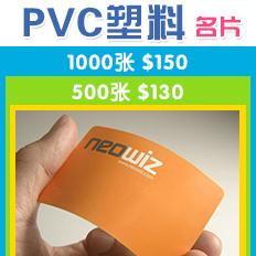 PVC塑料 - 名片印刷(软)