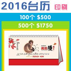 2016年台历印刷