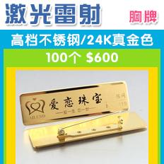 不锈钢激光镭射胸牌(24K金色)