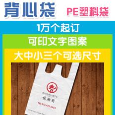 纽约塑料袋,胶袋,背心袋,餐馆打包袋