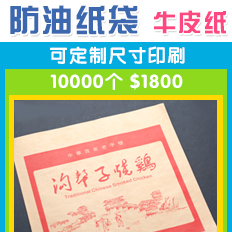 牛皮纸,防油纸袋订制印刷