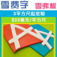 雪弗字、PVC字、广告字、雕刻字