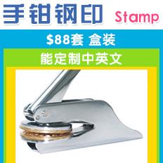 纽约钢印定做、中英文钢印