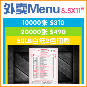 2色印刷(50LB白纸)8.5x11