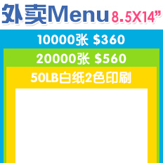 2色印刷(50LB白纸)8.5X14