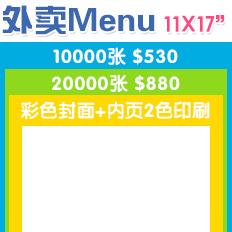彩色封面+2色(50LB白纸)11X17