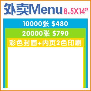 彩色封面+2色(50LB白纸)8.5X14