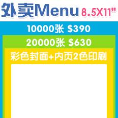 彩色封面+2色(50LB白纸)8.5X11