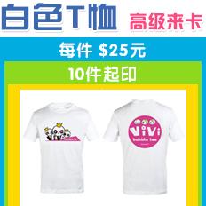 纽约广告衫印刷、T恤定制印刷