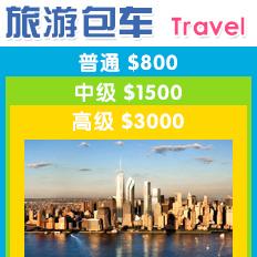 纽约法拉盛旅游网站设计