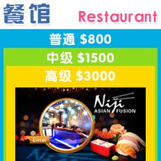 纽约餐馆网站设计,餐馆网站开发