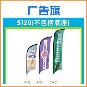 8英尺广告旗、沙滩旗
