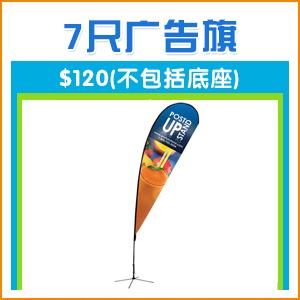7尺广告旗、水滴旗