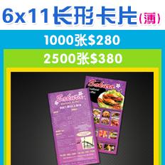 6x11 长型菜单卡片-薄