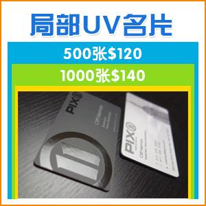局部UV名片(铜版纸)