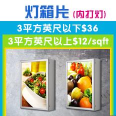 灯箱片/灯片