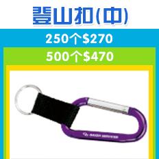 登山扣/钥匙扣(中)