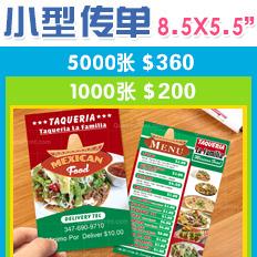 小型宣传单--Flyer设计印刷100lb