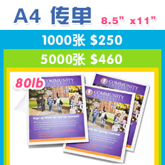 80lb-A4彩色传单