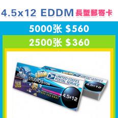 EDDM邮寄广告 4.5X12