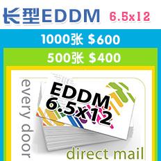 EDDM邮寄广告 6.5X12