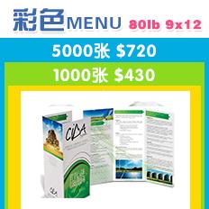 9x16 80lb 外卖菜单