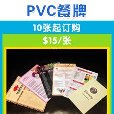 加厚PVC菜单/餐牌/菜牌/价格表菜谱,酒水牌